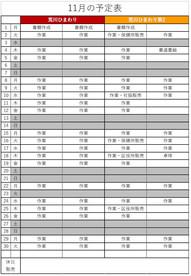 11月予定表(ひまわり・ひまわり第2)