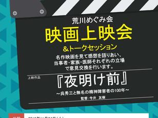 荒川めぐみ会「映画上映会&トークセッション」