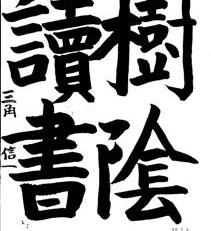 書道・墨絵サークル