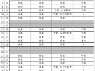 6月予定表(ひまわり・第2)