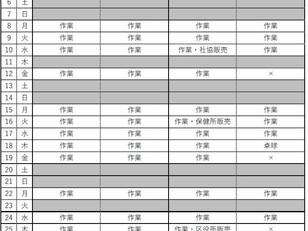 2月予定表【ひまわり・ひまわり第2】