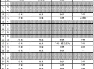 8月予定表(ひまわり・第2)
