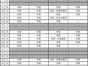 11月の予定(ひまわり・ひまわり第2)
