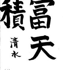 書道墨絵サークル