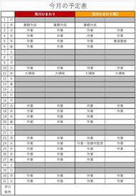 予定表(ひまわり・ひまわり第2)