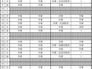 10月予定表(ひまわり・ひまわり第2)