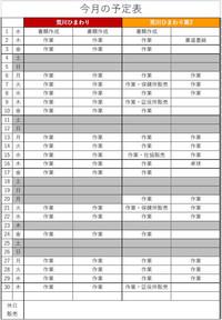 予定表(ひまわり、ひまわり第2)
