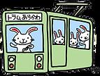トラム電車