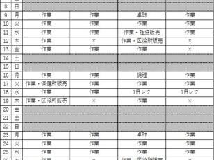 3月予定表(ひまわり・ひまわり第2)