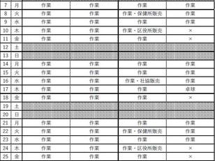 12月予定表(ひまわり・ひまわり第2)