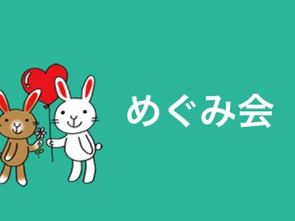 荒川めぐみ会(荒川区精神障害者家族会) 活動紹介