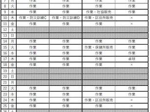 9月予定表(ひまわり・第2)