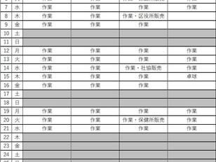 7月予定(ひまわり・ひまわり第2)