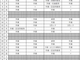 荒川ひまわり・ひまわり第2の予定表