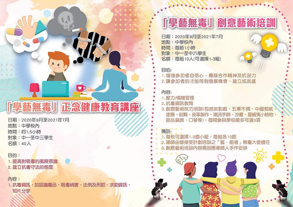 A4_leaflet_P2.jpg