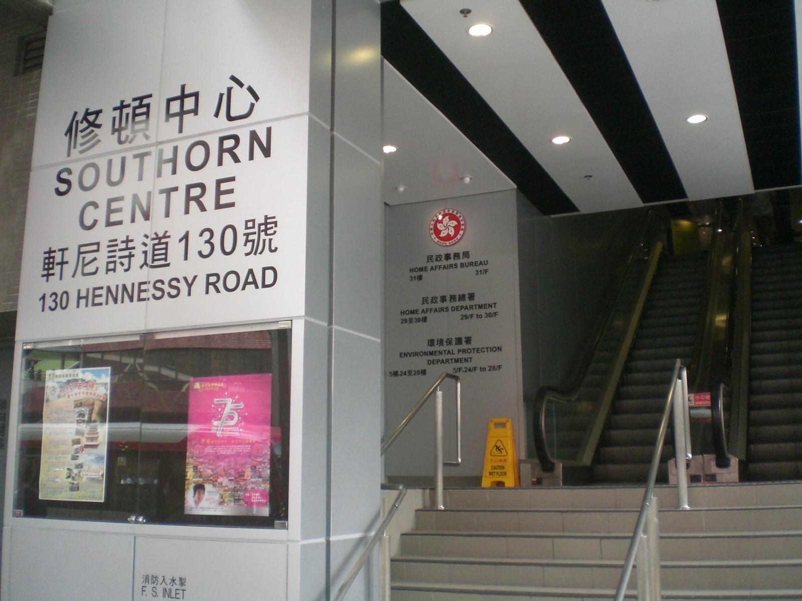 Southorn_Centre