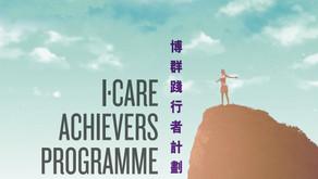 2020-21 博群踐行者計劃   I·CARE Achievers Programme 2020-21