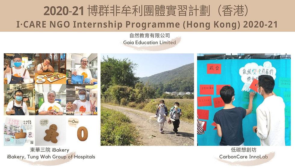 NGO Internship 2.jpg