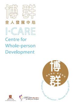 I·CARE Brochure 2018
