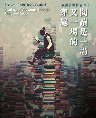 Booklet of The 4th I∙CARE Book Festival - Reading is Voyaging through Time and Space