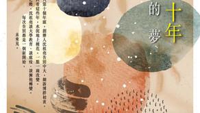2021 博群大講堂 University Lecture on Civility 2021