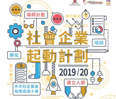 2019-20 社會企業起動計劃:接受報名  Social Enterprise Startup Scheme 2019-20: Open for Enrolment