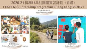 2020-21 博群非牟利團體實習計劃(香港)( 暑期部份)