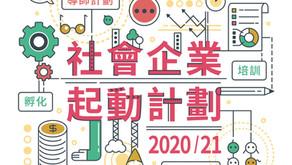 2020-21 社會企業起動計劃:接受報名  Social Enterprise Startup Scheme 2020-21: Open for Enrolment