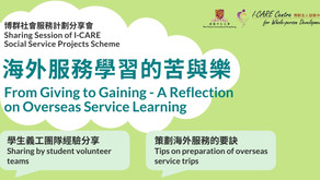 2020-21 社會服務計劃分享會  Sharing Sessions of Social Service Projects Scheme 2020-21