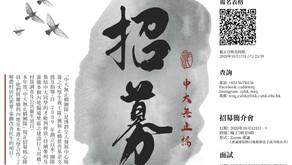 2020-21 中大無止橋團隊 CUHK Bridge to China Team 2020-21