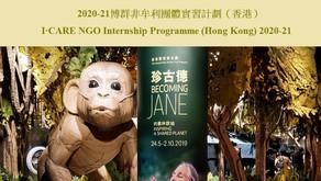 2020-21 博群非牟利團體實習計劃(香港)﹕接受報名