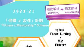 """2020-21「健體  x 友伴」計劃   """"Fitness x Mentorship"""" Scheme 2020-21"""