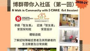 博群帶你入社區(第一回):接受報名  A Walk in Community with I·CARE (1st Session): Open for Enrolment