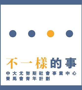 YSBC publication.jpg