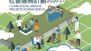 2020-21 博群社會服務計劃  I·CARE Social Service Projects Scheme 2020-21