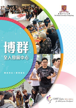 I·CARE Brochure 2017 (Chi)