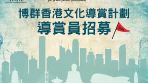 博群香港文化導賞計劃:中大專團    I·CARE Hong Kong Cultural Tours Project: Exclusive Tours for CUHK Members