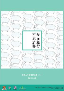 NGO Internship Booklet