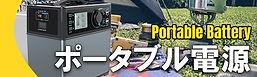 400WPS5B201812ban_portablebattery.jpg