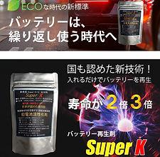 20180409スーパーK.jpg