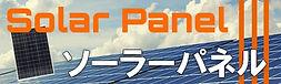 HP修正ソーラー_solarpanel.jpg