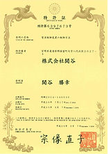 特許写しdoc08630020181013105003.jpg