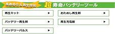 ほかバナー201812.jpg