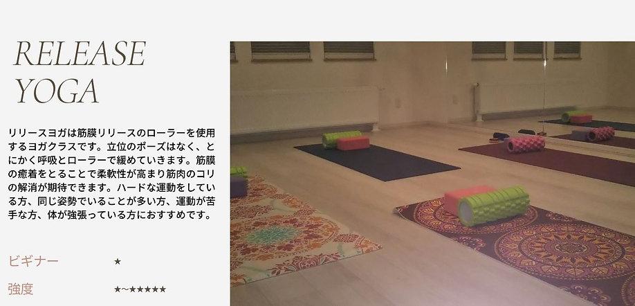 リリースヨガ説明.jpg