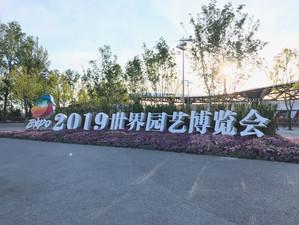 北京国際園芸博覧会