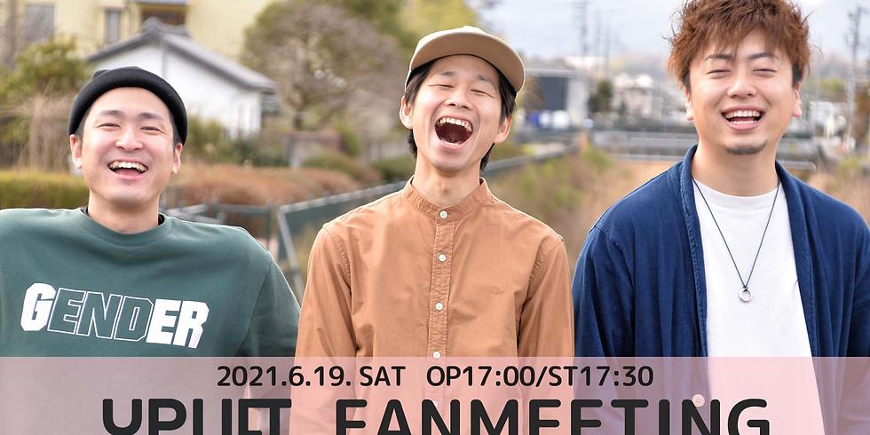 【オンライン視聴チケット】UP LIFT ファンミーティング
