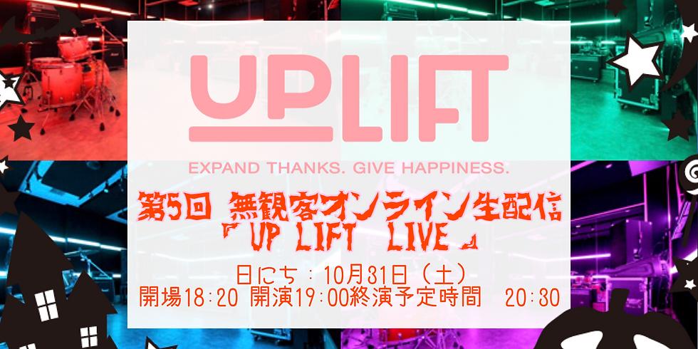第5回無観客オンライン生配信_「UP LIFT LIVE」