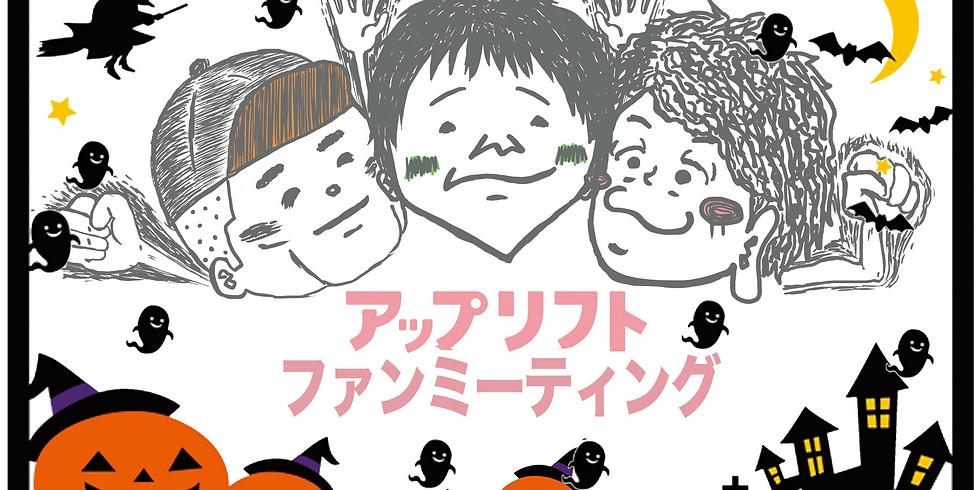 UP LIFT ファンミーティング 〜ハロウィンスペシャル🎃〜