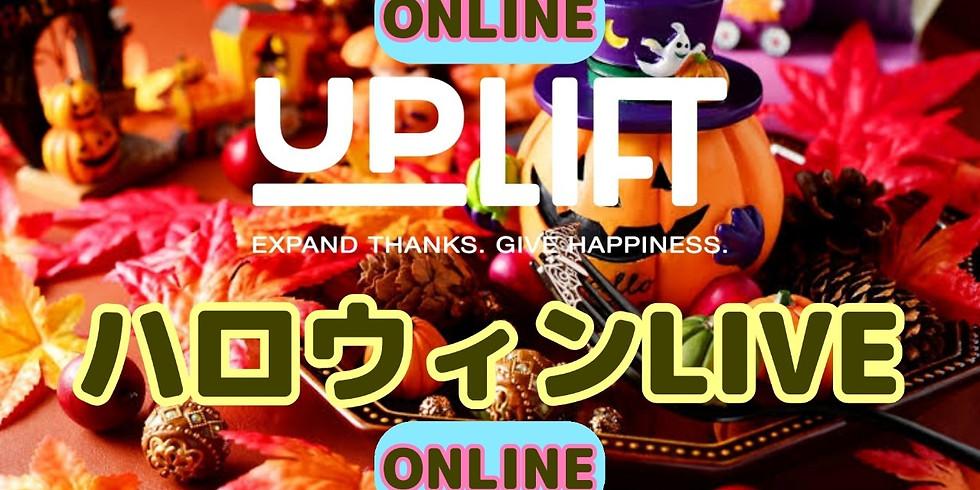 【オンラインチケット】ハロウィンLIVE