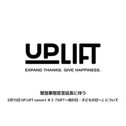 緊急事態宣言延長に伴う5月15日 UP LIFT concert #2『GIFT』について